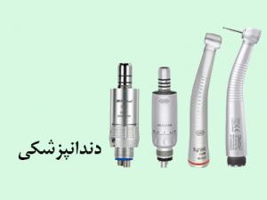 فروشگاه تجهیزات فارس مد دندان پزشکی