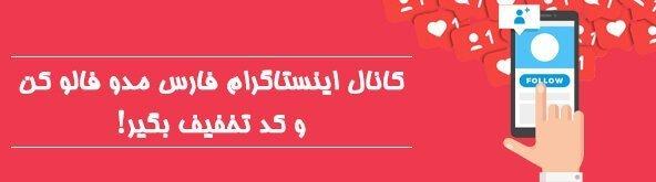 اینستاگرام فارس مد